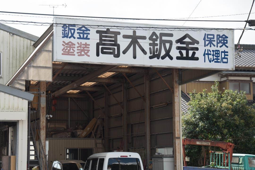 千葉県匝瑳市の自動車板金屋です。