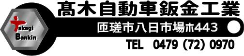 千葉県匝瑳市の自動車鈑金屋です 高木自動車鈑金工業